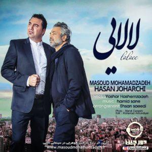 Hasan Joharchi Ft. Masoud Mohamadzadeh Lalaee 300x300 - دانلود آهنگ جدید حسن جوهرچی و مسعود محمدزاده به نام لالایی