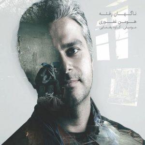 Hooman Ghafouri Nagahan Rafteh 300x300 - آلبوم ناگهان رفته از هومن غفوری
