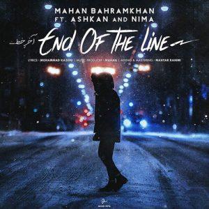 Mahan Bahramkhan Ft. Ashkan Nima Akhar Khat 300x300 - دانلود آهنگ جدید ماهان بهرام خان به نام آخر خط
