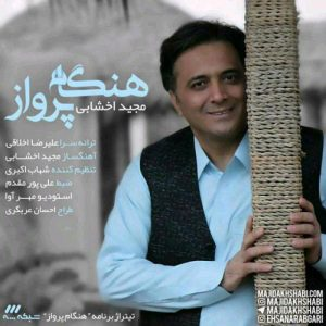 Majid Akhshabi Hengame Parvaz 300x300 - دانلود آهنگ جدید مجید اخشابی به نام هنگام پرواز