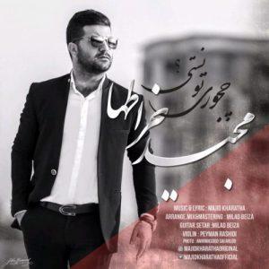 Majid Kharatha Chejori Tonesti 300x300 - دانلود آهنگ جدید مجید خراطها به نام چجوری تونستی