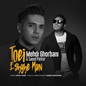 Mehdi Ghorbani Saeed Panter Toei Eshghe Man 300x300 - دانلود آهنگ جدید مهدی قربانی و سعید پانتر به نام تویی عشق من