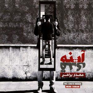 Mehdi Yarrahi Ayeneye Ghadi 300x300 - دانلود آلبوم جدید مهدی یراحی به نام آینه قدی