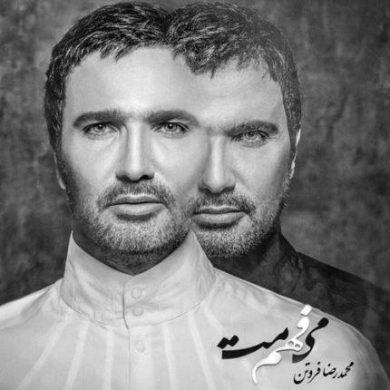 دانلود آلبوم جدید محمدرضا فروتن به نام میفهممت