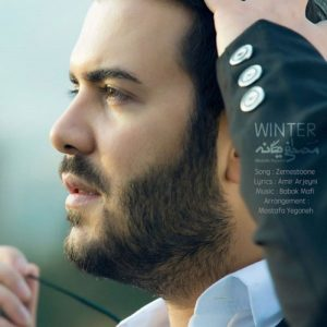 Mostafa Yeganeh Zemestoone 300x300 - دانلود آهنگ جدید مصطفی یگانه به نام زمستونه
