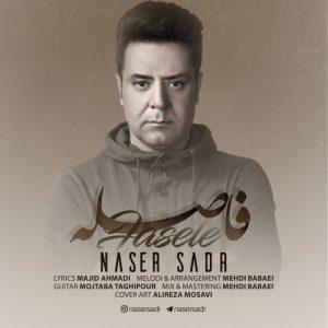 Naser Sadr Faseleh 300x300 - فاصله از ناصر صدر