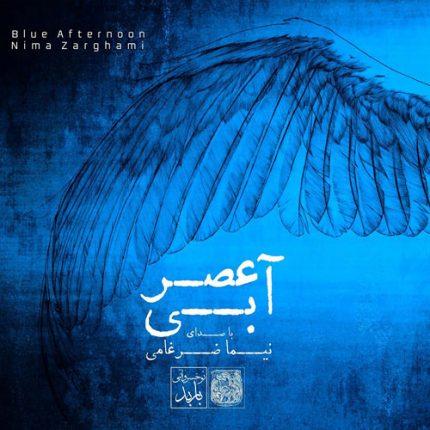 دانلود آلبوم جدید نیما ضرغامی به نام عصر آبی
