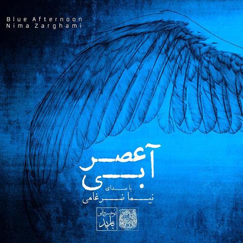Nima Zarghami Asre Abi - آلبوم عصر آبی از نیما ضرغامی