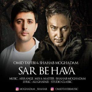 Omid Tayebi Shahab Moghadam Sar Be Hava 300x300 - دانلود آهنگ جدید امید طیبی و شهاب مقدم به نام سر به هوا