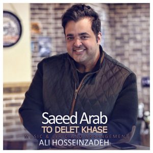 Saeed Arab To Delet Khase 300x300 - دانلود آهنگ جدید سعید عرب به نام تو دلت خاصه