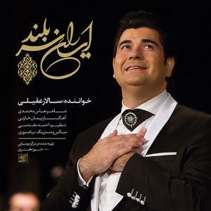 Salar Aghili Irane Sarboland 300x300 - دانلود آهنگ جدید سالار عقیلی به نام ایران سربلند