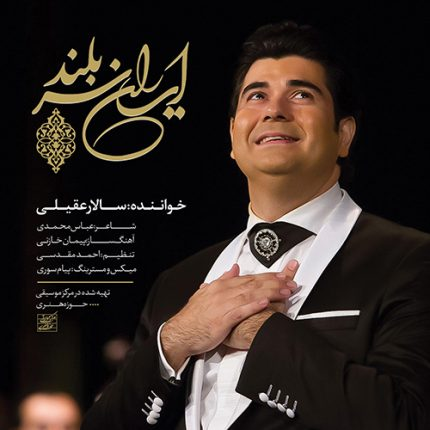 دانلود آهنگ جدید سالار عقیلی به نام ایران سربلند