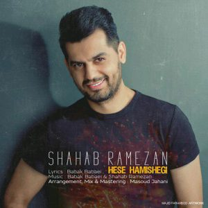 Shahab Ramezan Hese Hamishegi 300x300 - دانلود آهنگ جدید شهاب رمضان به نام حس همیشگی