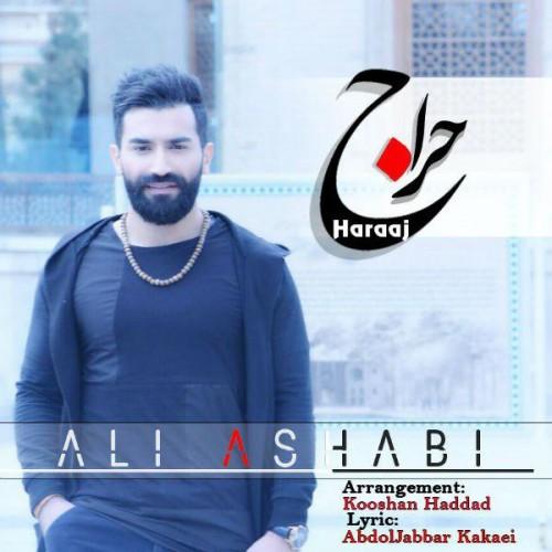 Ali Ashabi Haraaj - دانلود آهنگ جدید علی اصحابی به نام حراج