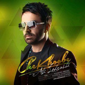 Ali Lohrasbi Che Khoobe 300x300 - دانلود آهنگ جدید علی لهراسبی به نام چه خوبه