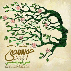 Ali Lohrasbi Khoshbakhti 300x300 - دانلود آهنگ جدید علی لهراسبی به نام خوشبختی