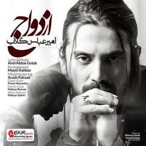 AmirAbbas Golab Ezdevaj 300x300 - دانلود آهنگ جدید امیر عباس گلاب به نام ازدواج