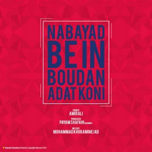 AmirAli Nabayd Be In Boudan Adat Koni 300x300 - دانلود آهنگ جدید امیرعلی به نام نباید به این بودن عادت کنی