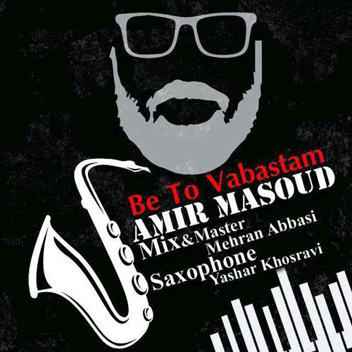 دانلود آهنگ جدید امیر مسعود به نام به تو وابستم