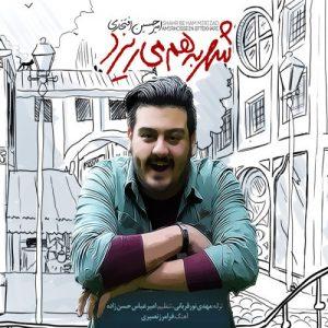 Amirhossein Eftekhari Shahr Be Ham Mirizad 300x300 - دانلود آهنگ جدید امیرحسین افتخاری به نام شهر به هم می ریزد