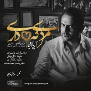 Arya Amjad Mardi Ke Doost Dari 300x300 - دانلود آهنگ جدید آریا امجد به نام مردی که دوست داری