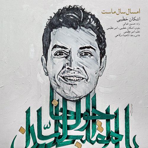 Ashkan Khatibi Emsal Sale Mast - دانلود آهنگ جدید اشکان خطیبی به نام امسال سال ماست