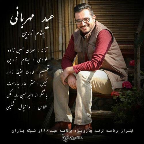 دانلود آهنگ جدید بهنام زرین به نام عید مهربانی