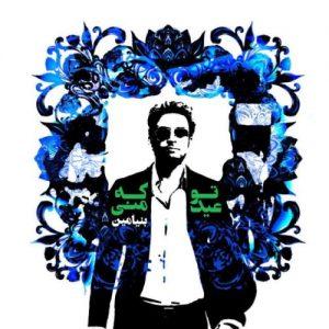 Benyamin Bahadori To Ke Eyde Mani 300x300 - دانلود آهنگ جدید بنیامین بهادری به نام تو که عید منی