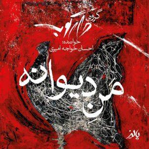 Ehsan Khajeh Amiri Mane Divaaneh 300x300 - دانلود آهنگ جدید احسان خواجه امیری به نام منه دیوانه