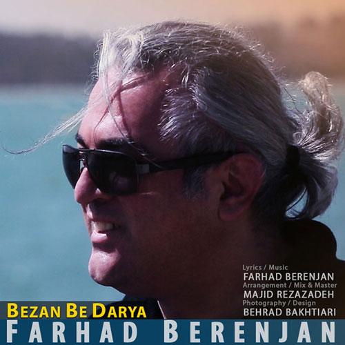 Farhad Berenjan Bezan Be Darya - دانلود آهنگ جدید فرهاد برنجان به نام بزن به دریا