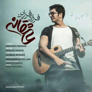 Farzad Farzin Asheghaneh 300x300 - دانلود آهنگ جدید فرزاد فرزین به نام عاشقانه