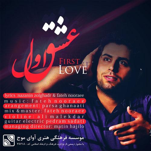دانلود آهنگ جدید فاتح نورایی به نام عشق اول