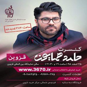 Hamed Homayoun Qazvin 95 12 25 300x300 - خبر کنسرت حامد همایون در قزوین