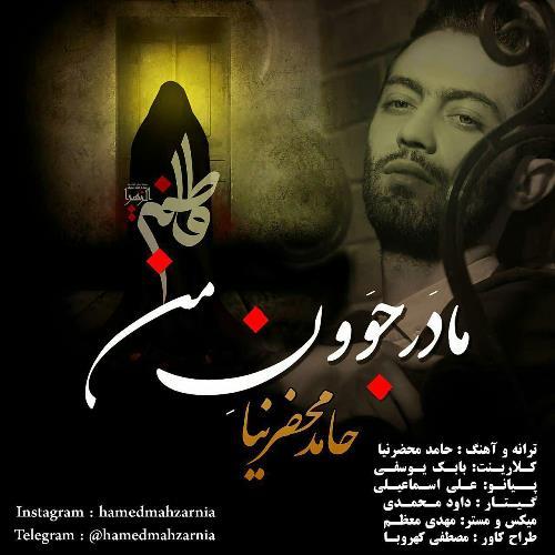 Hamed Mahzarnia Madare Javoone Man - دانلود آهنگ جدید حامد محضرنیا به نام مادر جوون من