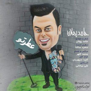 Hamed Pahlan Atre To 300x300 - دانلود آهنگ جدید حامد پهلان به نام عطر تو