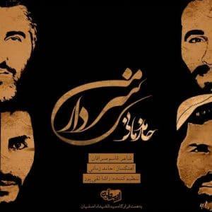 دانلود آهنگ جدید حامد زمانی به نام سردار من