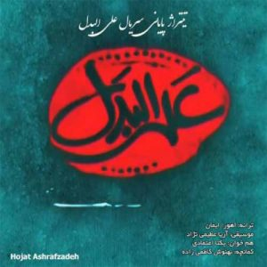 Hojat Ashrafzadeh Alal Badal 300x300 - دانلود آهنگ جدید حجت اشرف زاده به نام علی البدل
