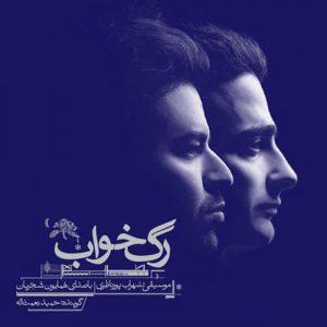 Homayoun Shajarian Rage Khab 300x300 - آلبوم رگ خواب از همایون شجریان