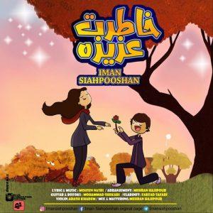 Iman Siahpooshan Khateret Azize 300x300 - دانلود آهنگ جدید ایمان سیاهپوشان به نام خاطرت عزیزه