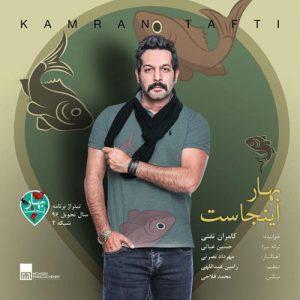 Kamran Tafti Bahar Injast 300x300 - دانلود آهنگ جدید کامران تفتی به نام بهار اینجاست