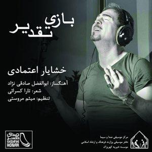 Khashayar Etemadi Bazi Taghdir 300x300 - دانلود آهنگ جدید خشایار اعتمادی به نام بازی تقدیر