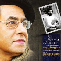 دانلود آلبوم جدید خسرو شکیبایی به نام مسافر