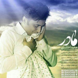 Majid Akhshabi Madar 300x300 - دانلود آهنگ جدید مجید اخشابی به نام مادر