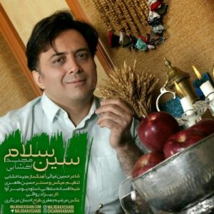 Majid Akhshabi Sine Salam 300x300 - دانلود آهنگ جدید مجید اخشابی به نام سین سلام