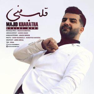 Majid Kharatha Ghalb Mani 300x300 - دانلود آهنگ جدید مجید خراطها به نام قلب منی
