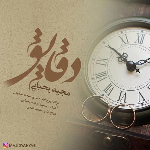 Majid Yahyaei Daghayegh - دانلود آهنگ جدید مجید یحیایی به نام دقایق