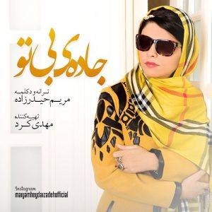 Maryam Heydarzadeh Jadeye Bi To 300x300 - دانلود آهنگ جدید مریم حیدرزاده به نام جاده ی بی تو