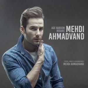 Mehdi Ahmadvand Age Baroon Bebare 300x300 - دانلود آهنگ جدید مهدی احمدوند به نام اگه بارون بباره
