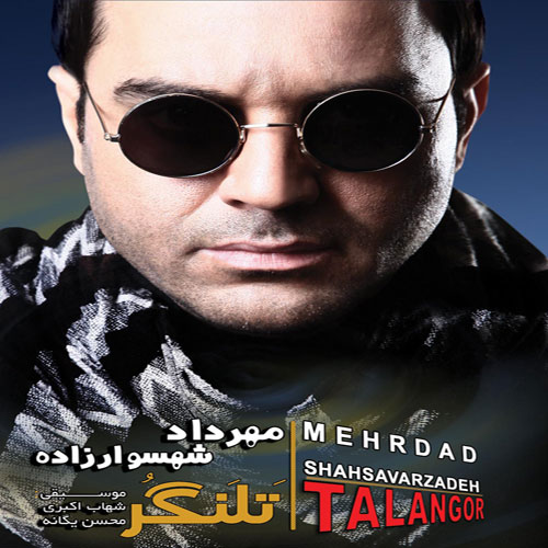 Mehrdad Shahsavar Zadeh Talangor - دانلود آلبوم مهرداد شهسوارزاده به نام تلنگر