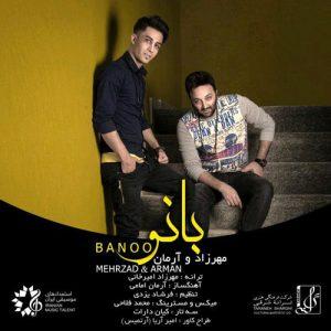 Mehrzad Amirkhani Arman Emami Banoo 300x300 - دانلود آهنگ جدید مهرزاد امیرخانی و آرمان امامی به نام بانو